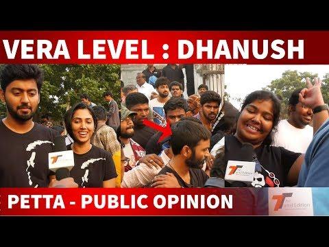 Petta Review with Public | Rajinikanth | Trisha | Petta Public Opinion | Petta Public Review