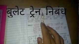 बुलेट ट्रेन निबंध ( bullet train essay ) for ssc descriptive paper) in hindi