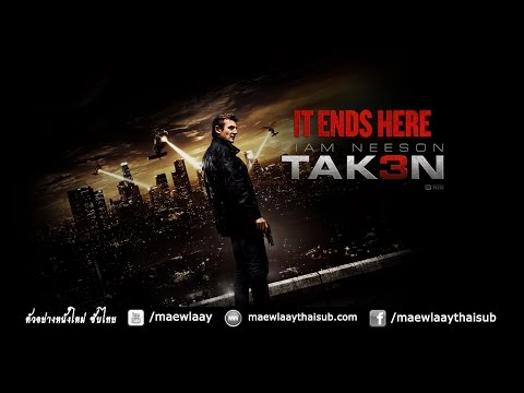 ตัวอย่างหนัง Taken 3 (เทคเคน 3: ฅนคมล่าไม่ยั้ง) ซับไทย