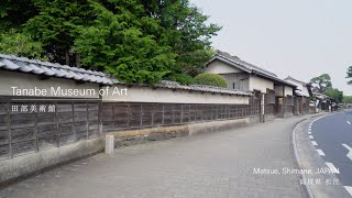Tanabe Museum of Art | 田部美術館(島根県・松江)