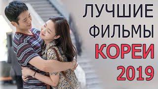 ТОП 10! САМЫЕ ЛУЧШИЕ ФИЛЬМЫ ЮЖНОЙ КОРЕИ 2019 ГОДА