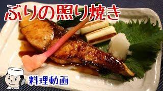 How to make Buri no Teriyaki♪ Please Subscibe soon! https://www.you...