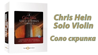 Chris Hein Solo Violin Соло Скрипка