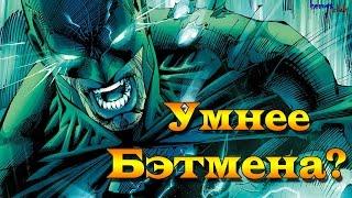 Умнее Бэтмена? Smarter than Batman? Dark Knight.