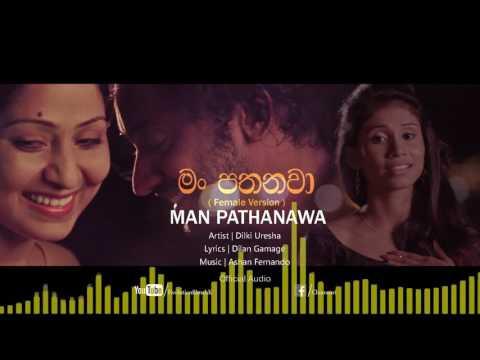 Man Pathanawa (Female Version) Dilki Uresha - Official Audio