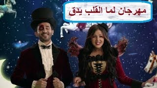 النسخة المهرجان لأغنية لما القلب يدق - غناء : عبدالله جامبو - توزيع محمود عفرتو