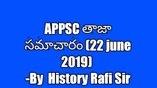 Download APPSC తాజా సమాచారం(22 june 2019) by History Rafi sir Mp3 and Videos