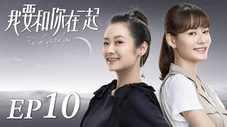 ENG SUB【To Be With You 我要和你在一起】EP10   Starring: Chai Bi Yun, Sun Shao Long