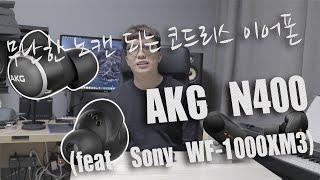 AKG N400 노이즈캔슬링 코드리스이어폰 리뷰(소니 …