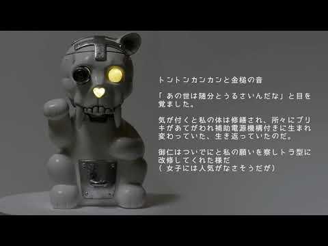 手作り粘土細工【ガイコツ招き猫】