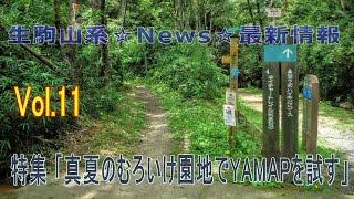 生駒山系News Vol.11『特集:真夏のむろいけ園地でYAMAP(ヤマップ)を試す』20160730