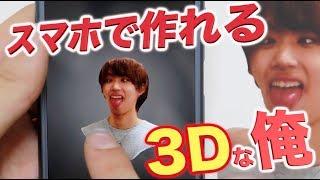スマホでも人間の3Dを作れる時代になってしまったか。。。