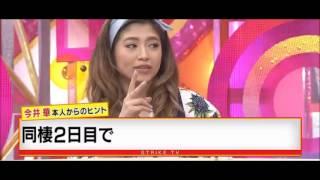 今井華 同棲2日目でやらかして・・・ 武智ミドリ 検索動画 20