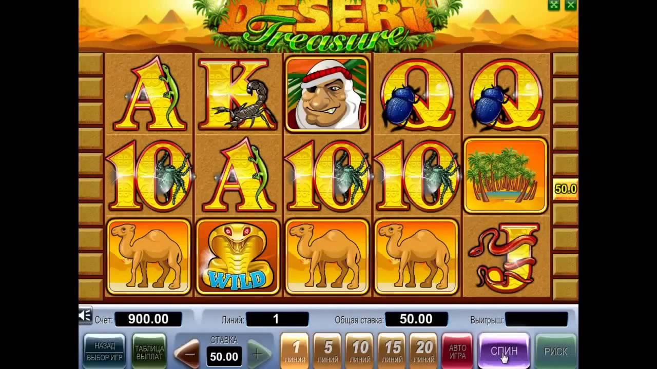 Игровые аппараты играть бесплатно без регистрации и смс desert treasure бесплатные игровые автоматы слоты онлайнi