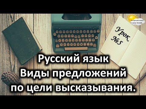 Русский язык. Урок №5. Тема: «Виды предложений по цели высказывания»