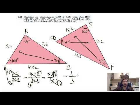 №541. Подобны ли треугольники ABC и DEF, если ∠A= 106°, ∠B = 34°, ∠E = 106°, ∠F=40°, АС=4,4см,