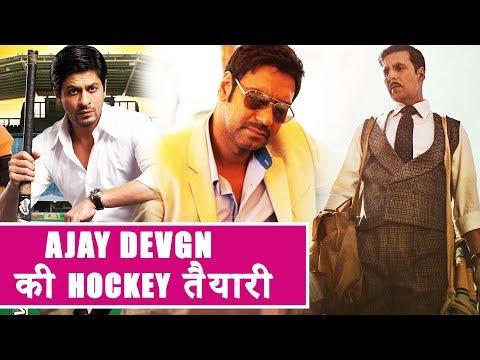 Ajay Devgn का नया धमाका, करेंगे Hockey की तैयारी | Shahrukh Khan और Ashay Kumar को कड़ी टक्कर