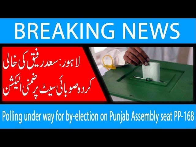Polling under way for by-election on Punjab Assembly seat PP-168 | 13 Dec 2018 | 92NewsHD