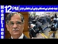 CJP Threatens To Resign as Lawyers Protest | Headlines 12 PM | 13 October 2018 | Dunya News
