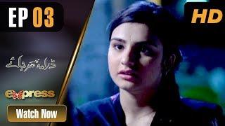 Pakistani Drama   Drama Na Mar Jaye - Episode 3   Express TV Dramas   Jia Ali, Maumer Rana