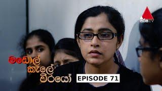 මඩොල් කැලේ වීරයෝ | Madol Kele Weerayo | Episode - 71 | Sirasa TV Thumbnail