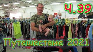 Летняя поездка 2021г Ч 39 В Новосибирске В банке Шоппинг В гостях 07 21г Семья Бровченко