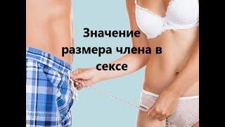 2017.07.28 Молдавский сексолог о том, имеет ли размер значение - Адриан Садовник