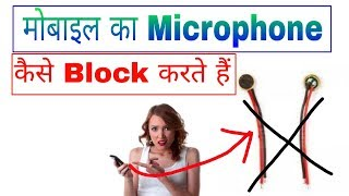 Android phone microphone setting | Smart phone ka mic kaise block kren