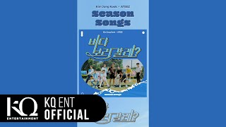 Kim Jong Kook(김종국) X ATEEZ(에이티즈) - '바다 보러 갈래?' Preview #Shorts