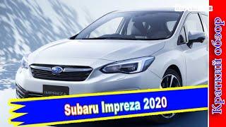 Авто обзор - Subaru Impreza 2020 модельного года