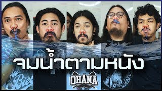 OHANA EP.89 : Movie Breath Holding Challenge (จมน้ำตามหนัง)