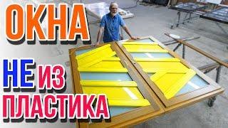 видео Деревянные окна в Алматы