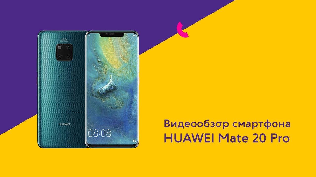 Видеообзор смартфона Huawei Mate 20 Pro