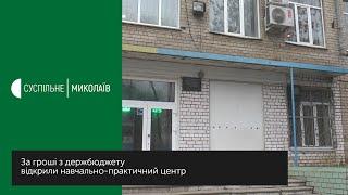 У Миколаєві відкрили навчально-практичний центр