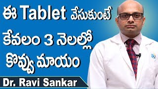 The Best Medicine For Reduce Cholesterol | Tips for Lose Belly Fat Fast Telugu | Dr. Ravi Sankar