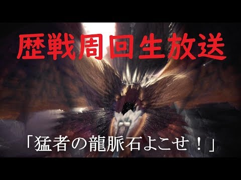 【MHW】猛者の龍脈石 斧よこせや!生放送 - YouTube