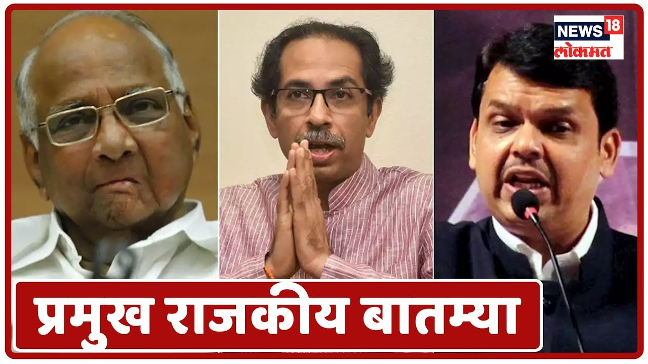 द प र 12 च य प रम ख र जक य ब तम य Full Batmya Marathi News Youtube