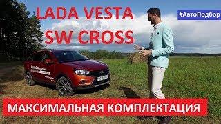 Максималка Lada Vesta SW Cross 2019 тест-драйв, отзывы, обзор Автоподбор