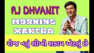 RJ DHVANIT || MORNING MANTRA || 03-10-2017