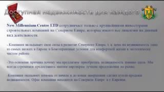 Короткая презентация NEW MILLENNIUM CENTRE LTD 12 мин