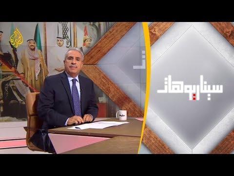 ???? سيناريوهات - ما السيناريوهات المحتملة للأزمة الخليجية؟  - نشر قبل 6 ساعة