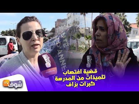 قضية المجرم لي تكرفص على تلميذات صغار كبرات بزاف...14 تلميذة عدد الضحايا والإعدام للجاني