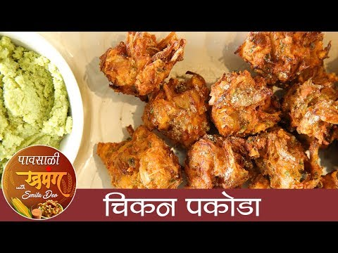 चिकन पकोडा - Chicken Pakoda Recipe in Marathi - Non Veg Snacks Recipe - Monsoon Special - Smita Deo