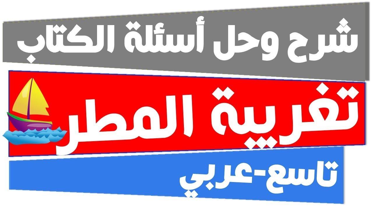شرح وتلخيص وتحليل وحل أسئلة الكتاب - تغريبة المطر + الفعل المزيد الرباعي -  لغة عربية - الصف التاسع - YouTube
