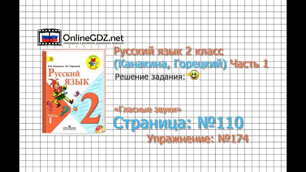 Страница 110 упражнение 174 «гласные звуки» русский язык 2 класс.