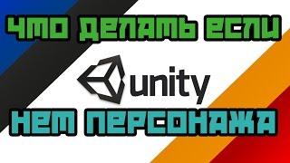 Что делать если нет персонажа в Unity