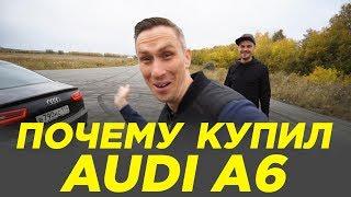Почему купил Ауди А6 кватро Audi A6 Quattro