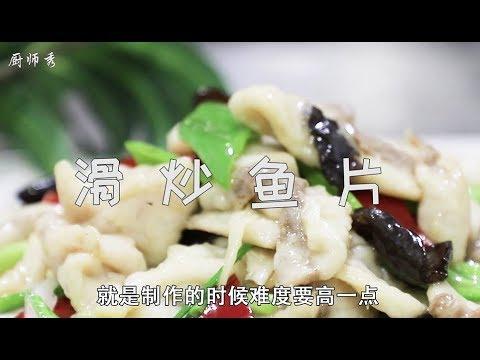 厨师长教你: 鱼片怎么做好吃又滑嫩, 方法诀窍在这里