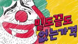 요지경 만물상 삐에로쑈핑  - 성우 신경선 광고 녹음 샘플