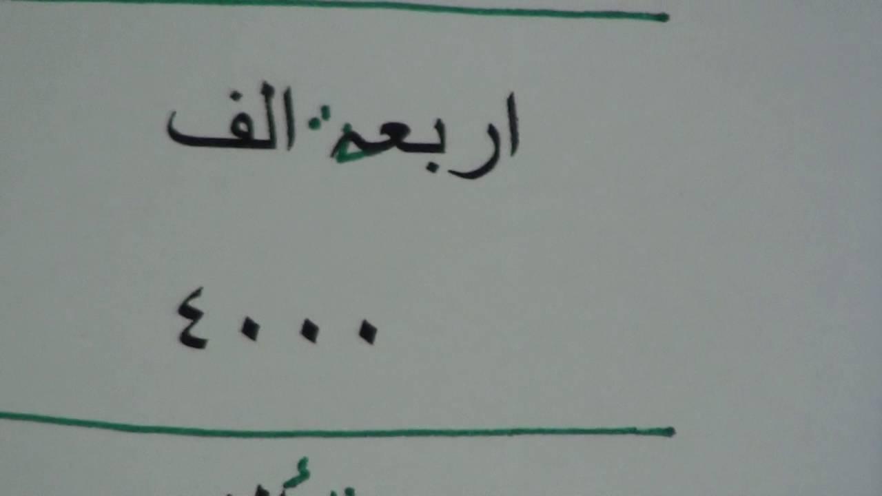 Learn Arabic through Urdu lesson.14 آؤ عربی سیکھیں سبق ١٤